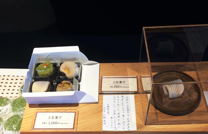 富山の和菓子屋「引網香月堂古沢本店」の上生菓子