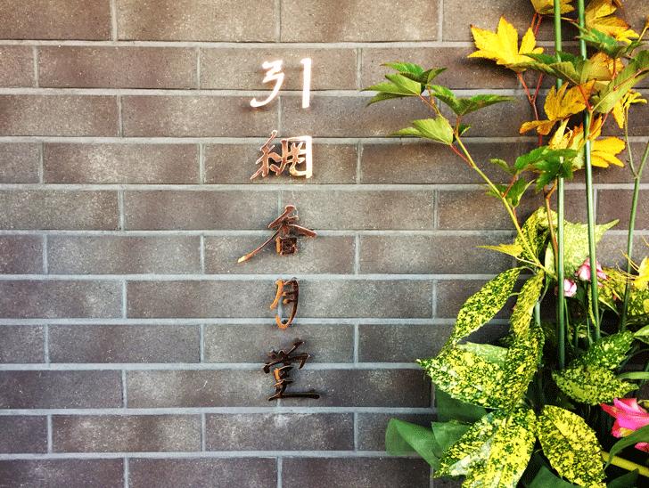 いちご大福で有名な富山の和菓子屋「引網香月堂古沢本店」のネームプレート