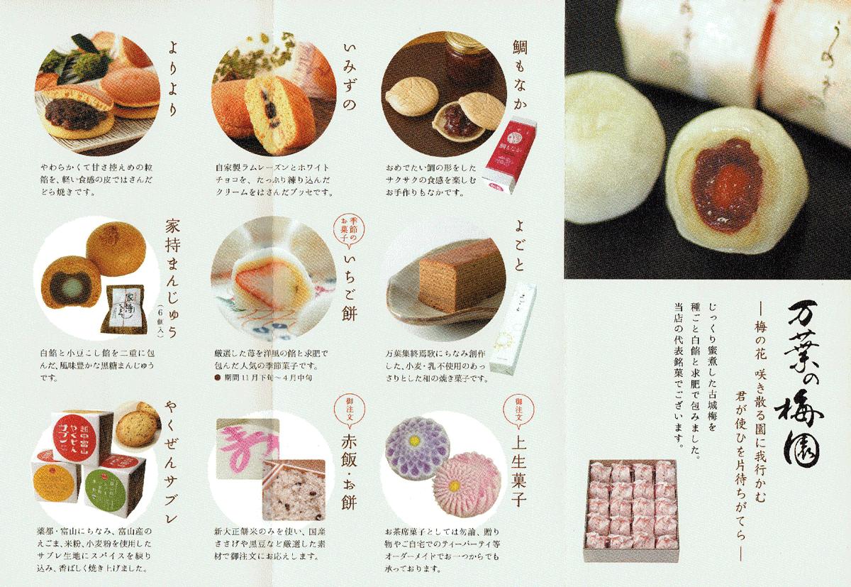 富山の和菓子処「引網香月堂」、どら焼きや梅大福など9種類を食べ比べた感想