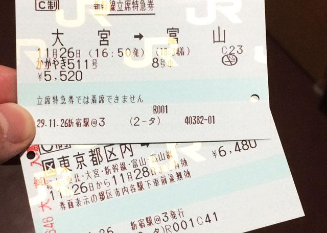 北陸新幹線かがやきの立席特急券と乗車券
