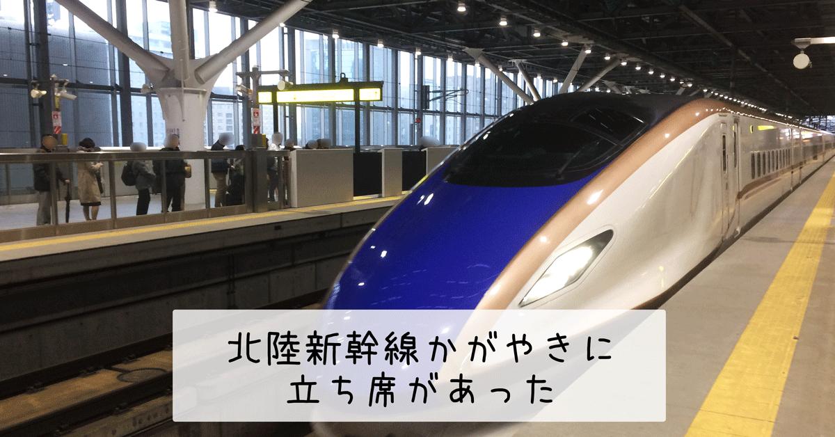 北陸新幹線かがやきの廊下に立たされる「立ち席特急券」メリットと注意点!
