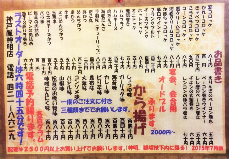 「肉の神戸屋 神明店」の揚げ物メニュー