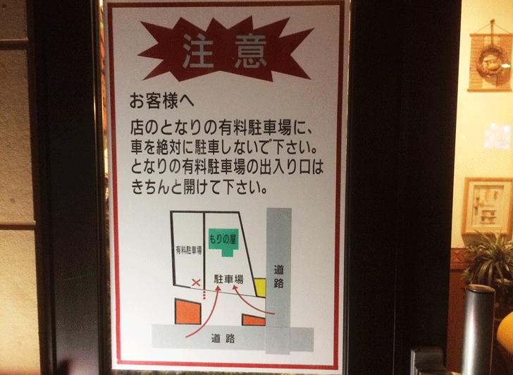秋吉の老舗洋食屋「近代食堂もりの屋(MORINOYA)」の駐車場についての注意書き