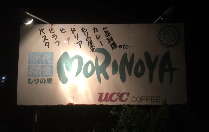 秋吉の老舗洋食屋「近代食堂もりの屋(MORINOYA)」の看板