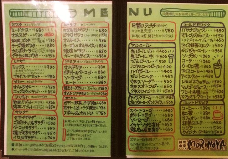 秋吉の老舗洋食屋「近代食堂もりの屋(MORINOYA)」のメニュー