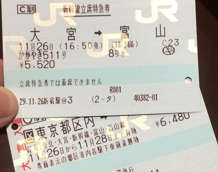 北陸新幹線かがやきの廊下に立たされる「立ち席特急券」のチケット
