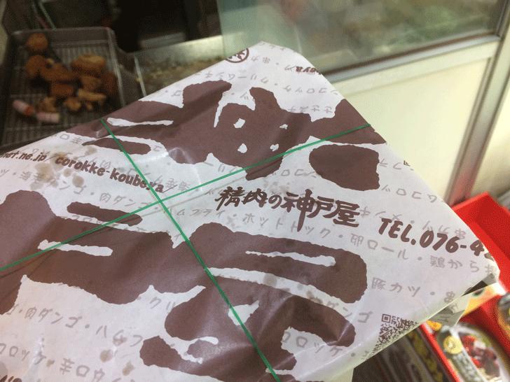 「肉の神戸屋 神明店」の包み紙