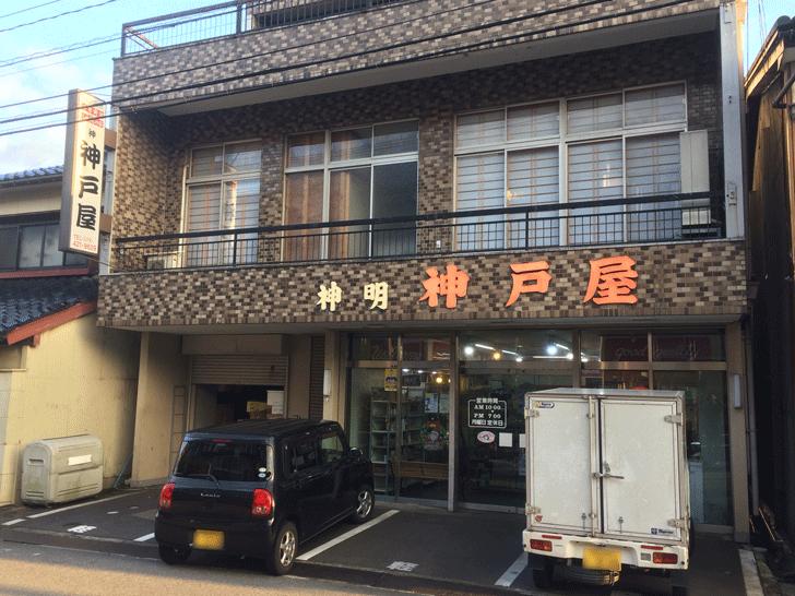「肉の神戸屋 神明店」の店舗外観