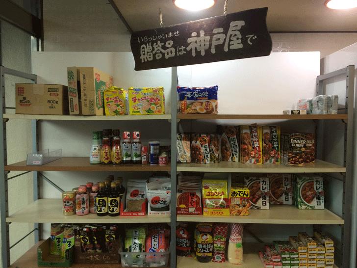 「肉の神戸屋 神明店」の食料品コーナー