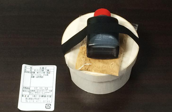 いちご大福で有名な富山の和菓子屋「引網香月堂古沢本店」のわらび餅「煉」