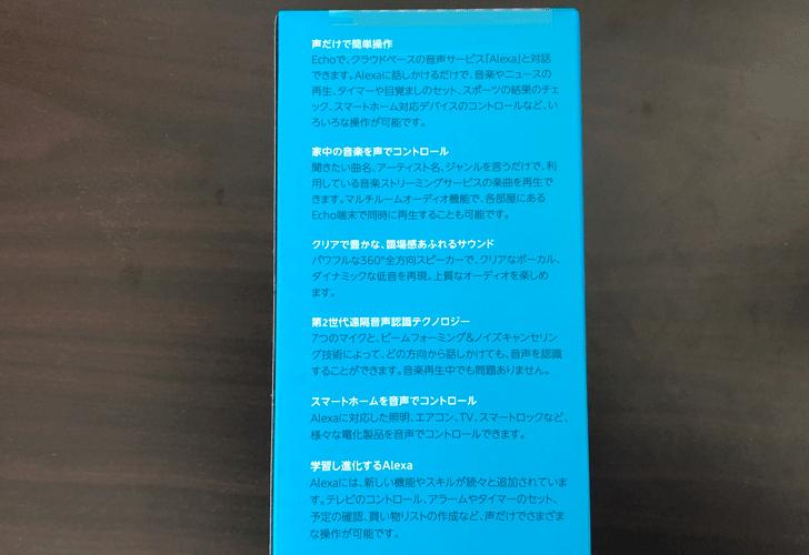 Amazon Echo(アマゾンエコー)の簡単な説明