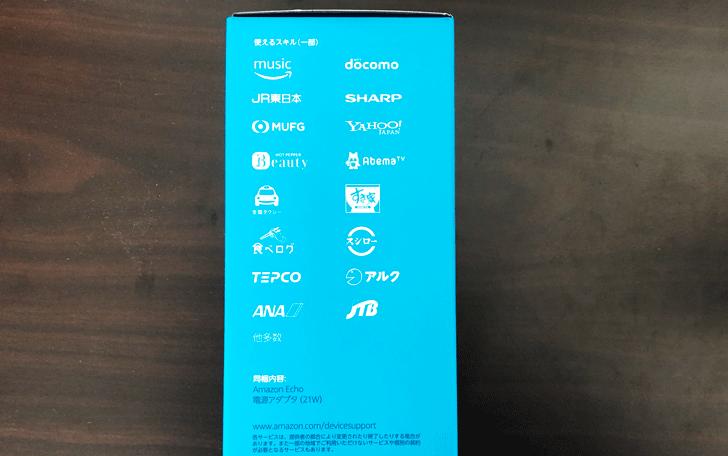 Amazon Echo(アマゾンエコー)の使えるスキル