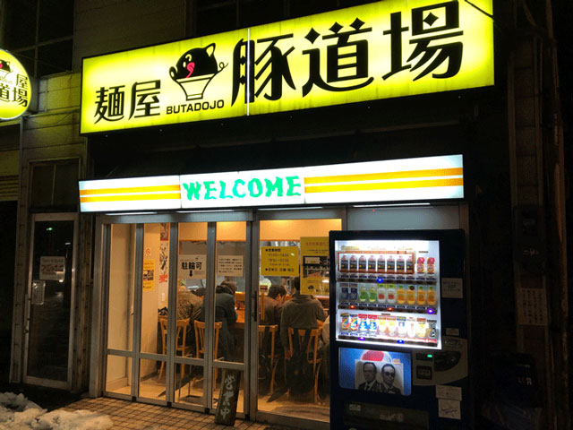 富山大学前の麺屋豚道場(ぶたどうじょう)の外観