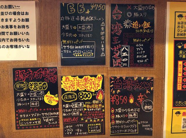 富山大学前の麺屋豚道場(ぶたどうじょう)のメニュー説明