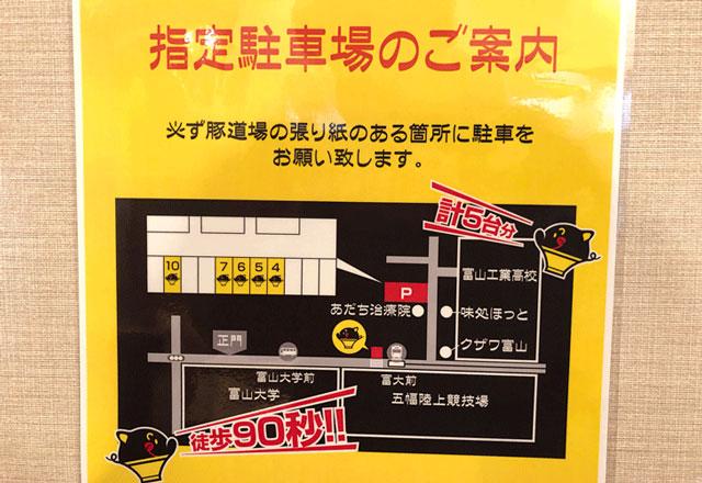富山大学前の麺屋豚道場(ぶたどうじょう)の駐車場の場所