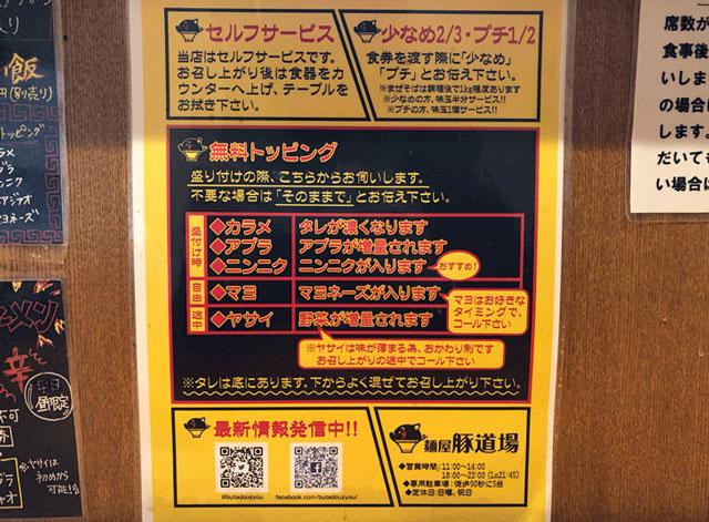 富山大学前の麺屋豚道場(ぶたどうじょう)のシステムの説明