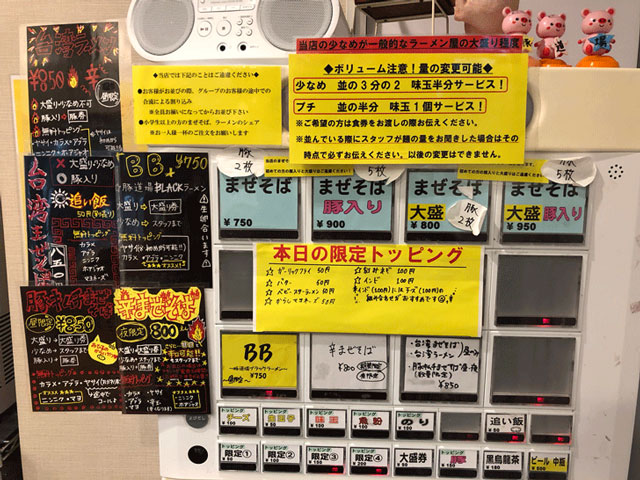 富山大学前の麺屋豚道場(ぶたどうじょう)の券売機