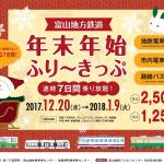 年末年始フリー切符!富山地方鉄道の電車とバスが7日間乗り放題☆