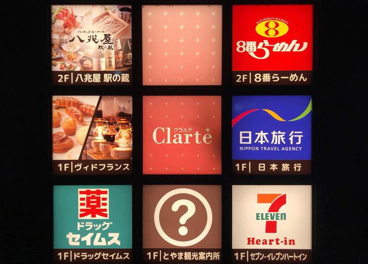 富山駅直結の商業施設「クラルテ」のテナント