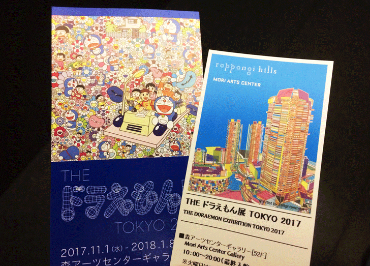 THEドラえもん展TOKYO2017のチケット