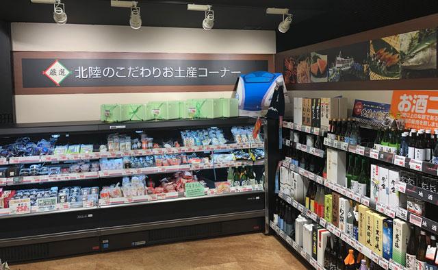 JR富山駅徒歩1分のスーパーマーケット「アルビス エスタ店」のお土産コーナー