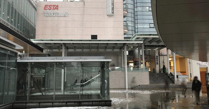 エスタ電鉄富山駅