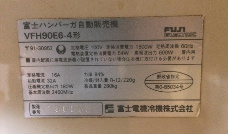富士ハンバーガ自動販売機