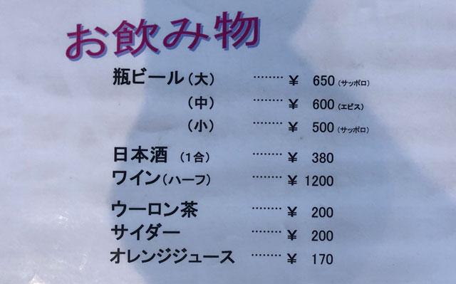 富山市石金にあるコスパ満点の洋食屋「グリル不二軒」のドリンクメニュー