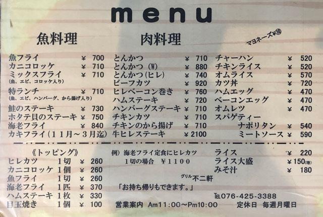 富山市石金にあるコスパ満点の洋食屋「グリル不二軒」のメニュー
