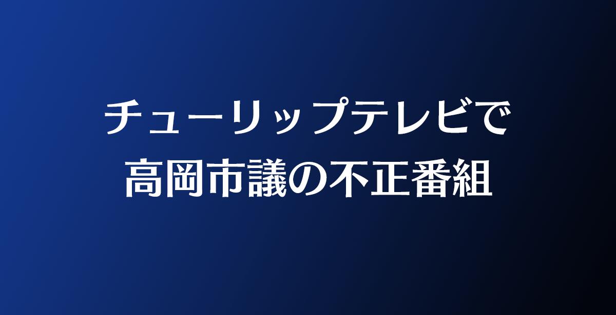 チューリップテレビで不正議員についての番組。忘れてはいけない富山のこと。