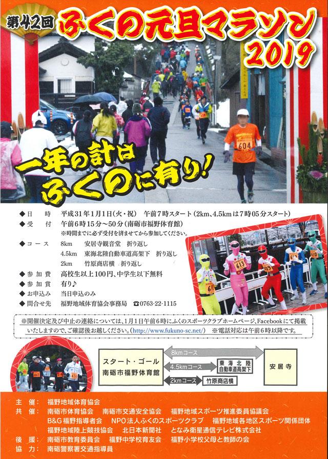 第42回 福野元旦マラソン2019のチラシ