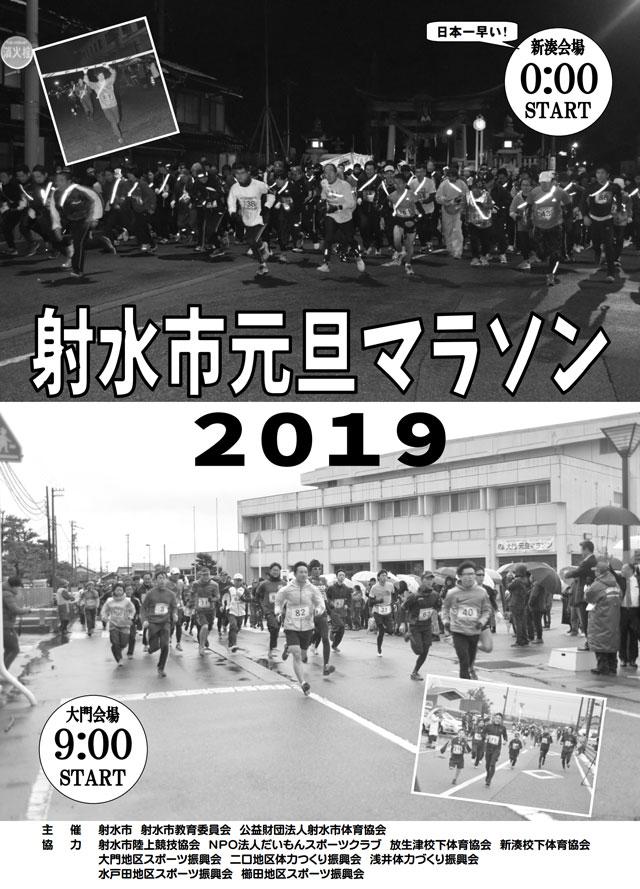 2019年、射水市元旦マラソンのチラシ