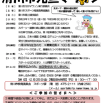 【滑川市元旦マラソン大会2021】コースや参加費、時間など情報まとめ!