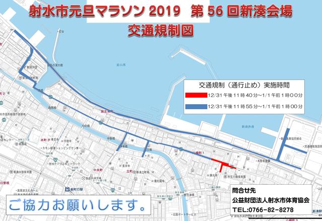 射水市元旦マラソン2019 新湊会場の交通規制の地図