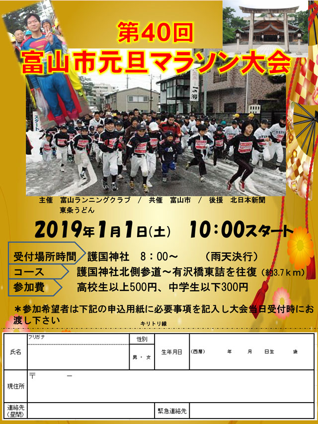 2019年、第40回富山市元旦マラソン大会