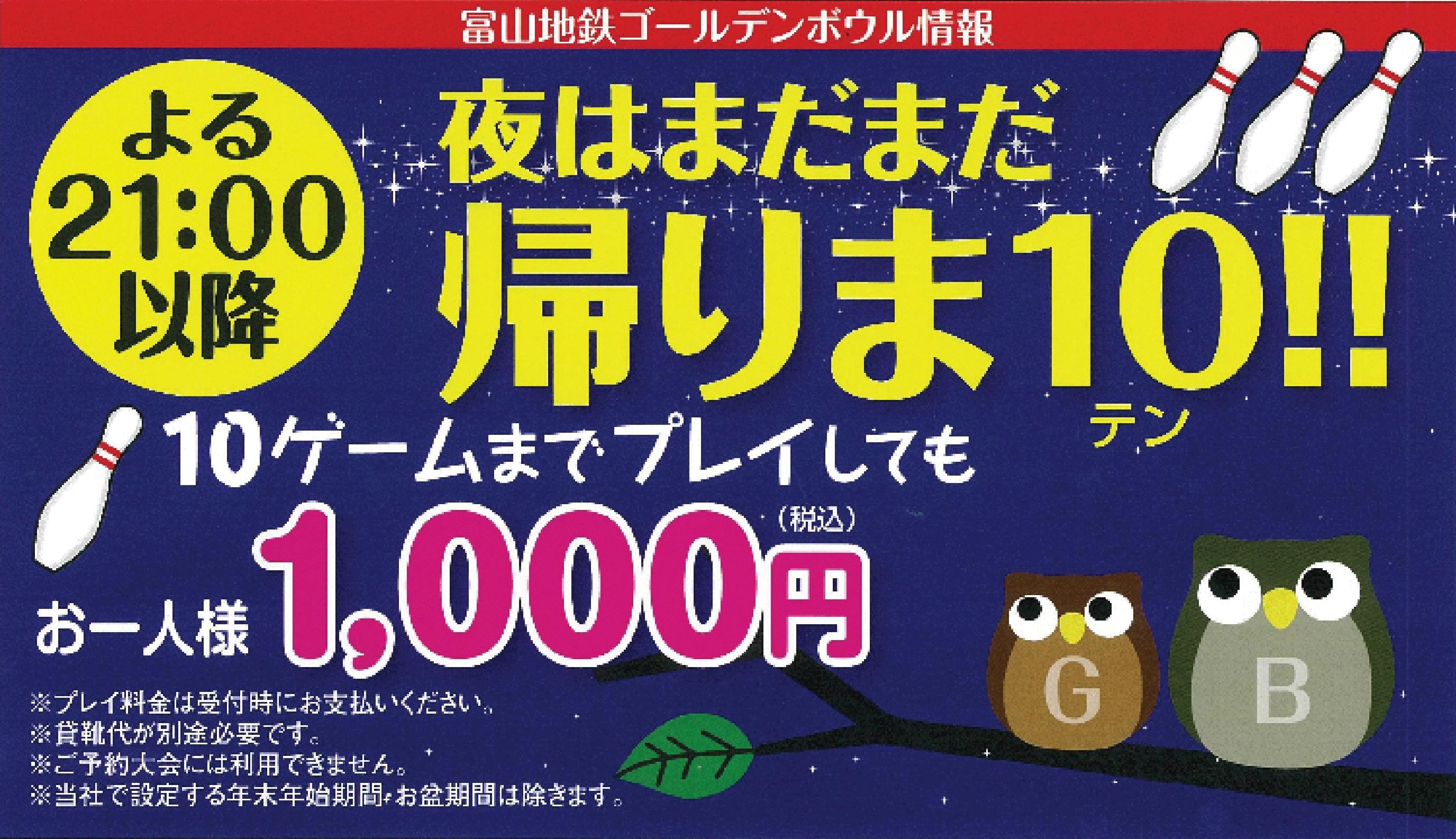 富山地鉄ゴールデンボウル 1000円で10ゲーム!夜が断然お得☆帰りま10!!