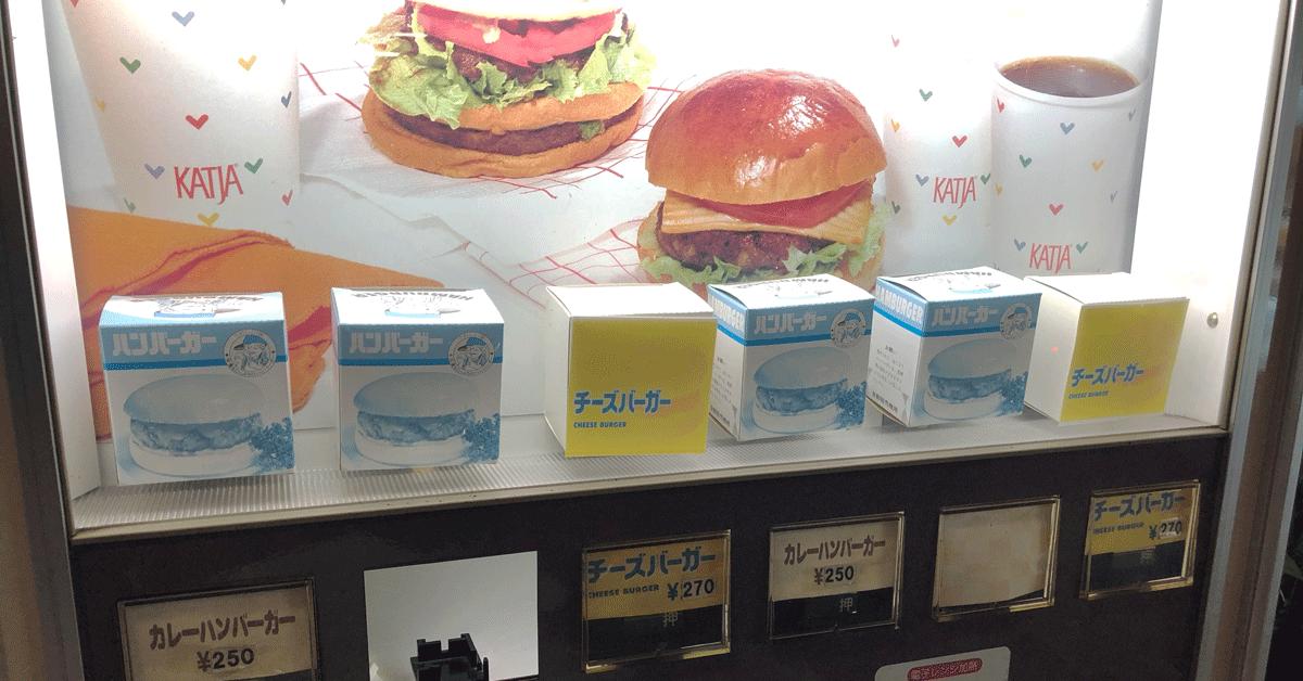 ドライブイン頼成山の北陸唯一のハンバーガー自販機