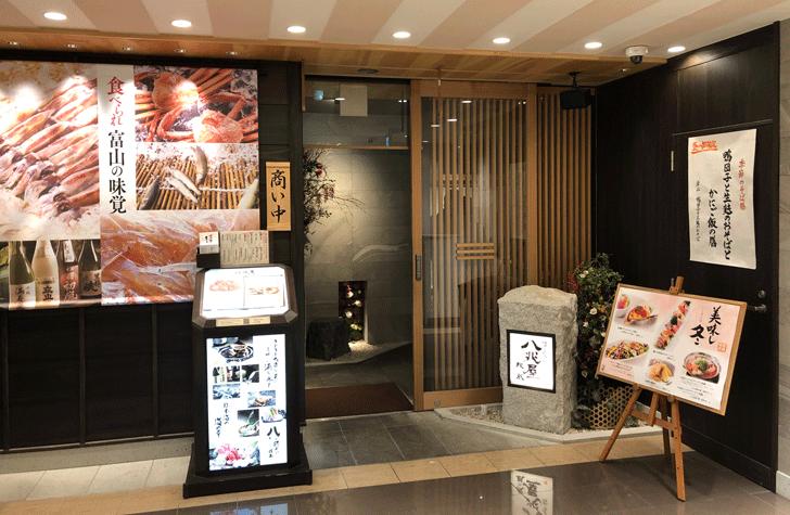 富山駅直結の商業施設「クラルテ」の八兆屋