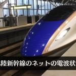 北陸新幹線のネット状況は?