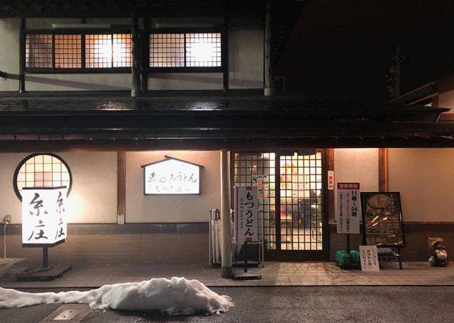 富山市太郎丸、モツ煮込みうどんの糸庄(いとしょう)の店舗外観(正面)