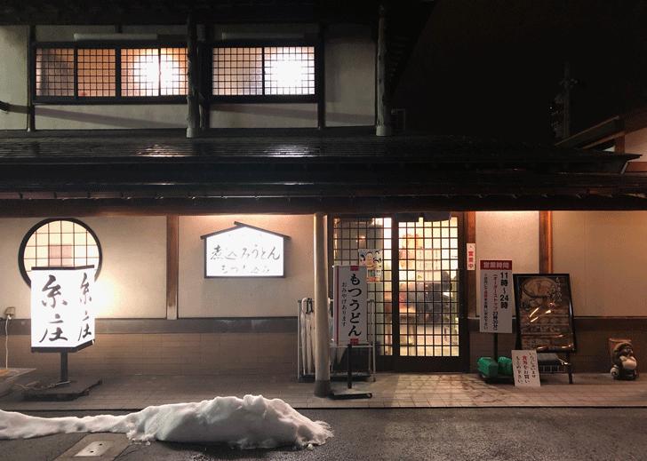 富山市太郎丸、モツ煮込みうどんの糸庄の店舗外観
