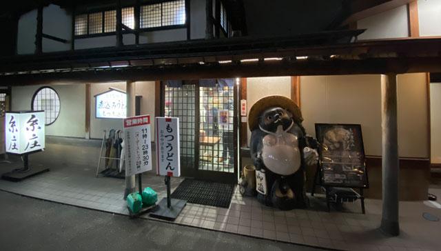 糸庄 太郎丸店の店前にいる大きなタヌキ
