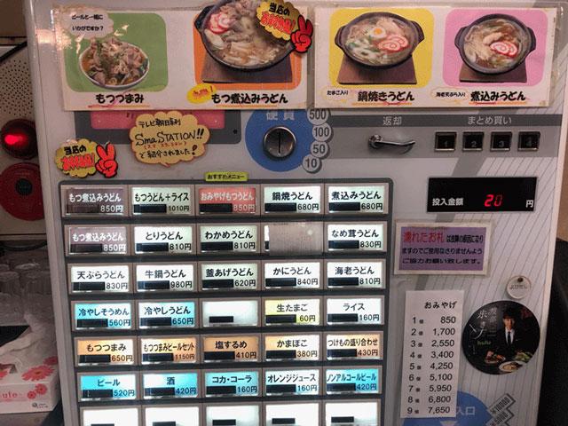 富山市太郎丸、モツ煮込みうどんの糸庄(いとしょう)の券売機