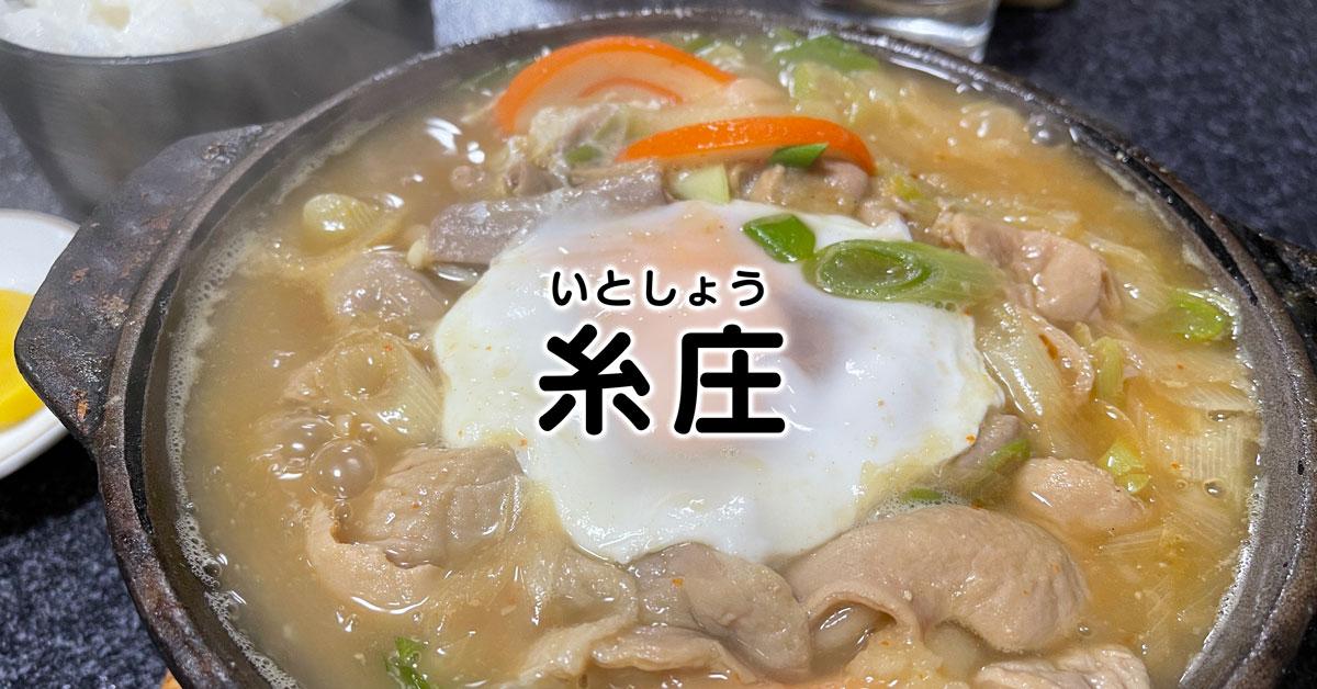 【糸庄(いとしょう)太郎丸店】富山県のソウルフードのモツ煮込みうどん