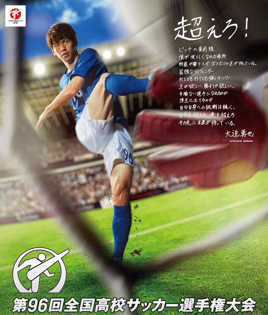 第96回全国高校サッカー選手権大会のポスター