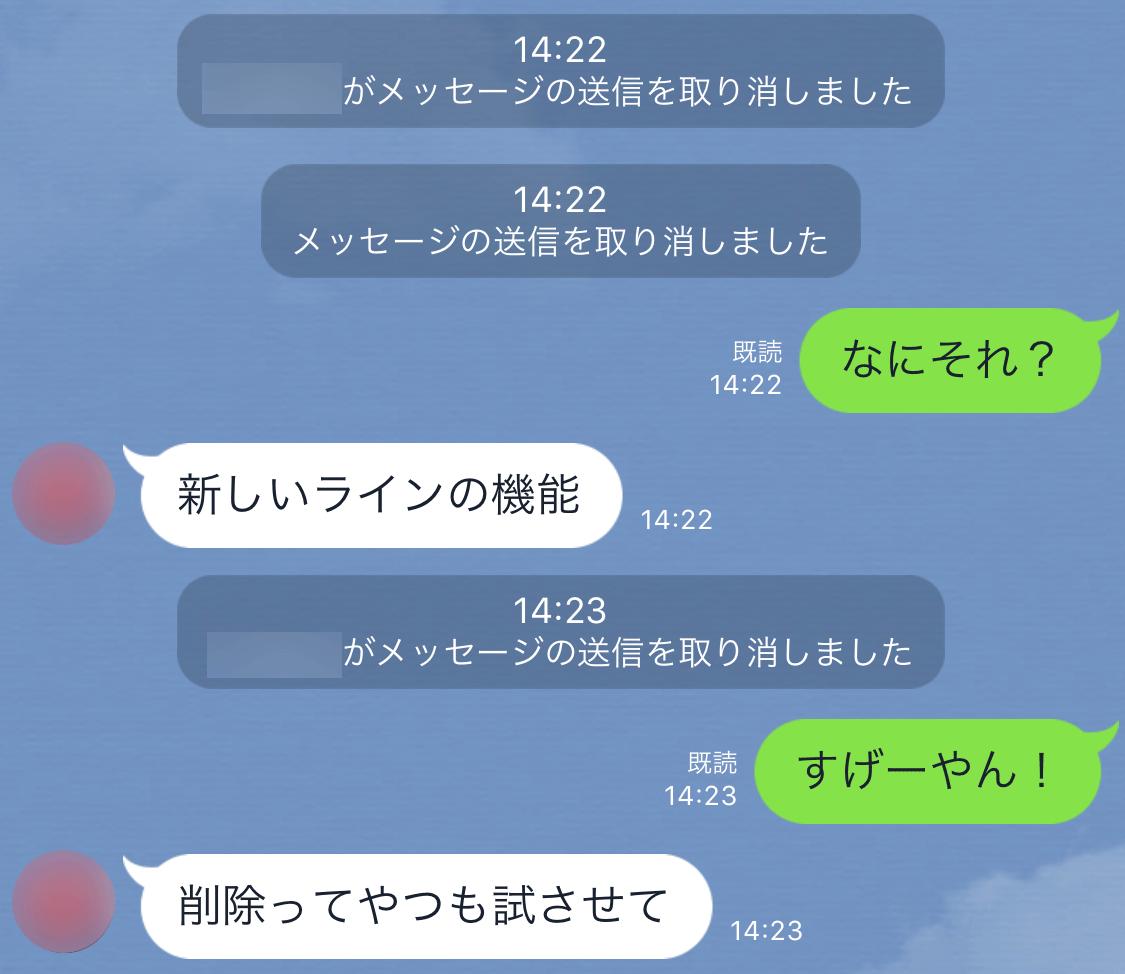 LINEの送信取消機能を使用した画面
