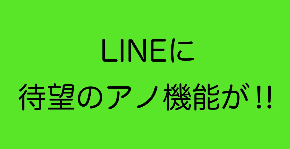 LINEに送信取消機能!誤送信、誤爆も安心。