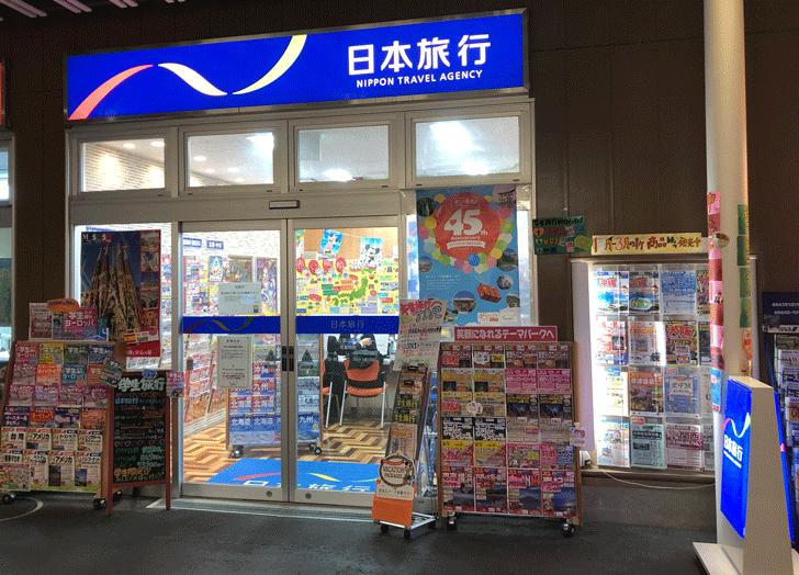 富山駅直結の商業施設「クラルテ」の日本旅行