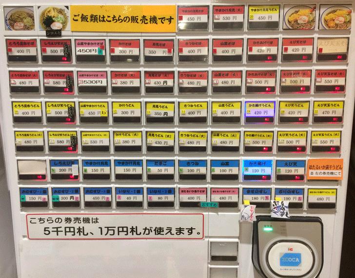 富山駅の「立山そば」の券売機とメニュー