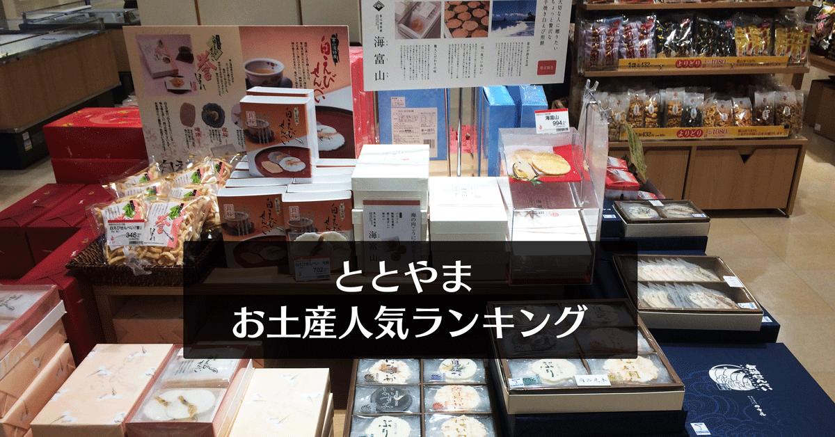 【富山のお土産】実績で選ぶ ととやま売上ランキングTOP10!